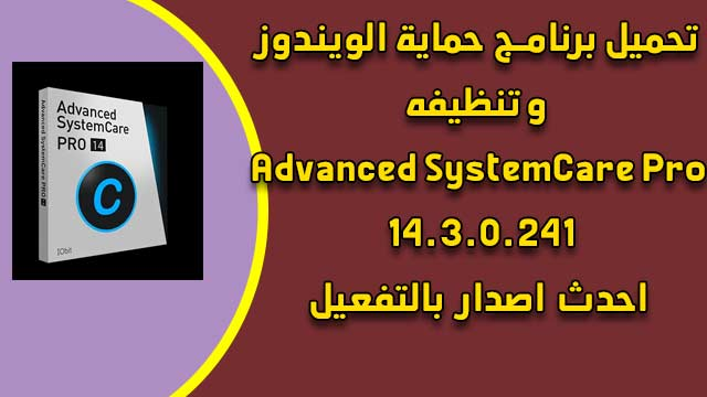 تحميل برنامج Advanced SystemCare Pro 14.3.0.241 كامل بالتفعيل وبرابط مباشر