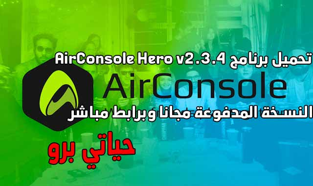 برنامج AirConsole Hero v2.3.4 APK for Android Free Download كاملة وبرابط مباشر 1