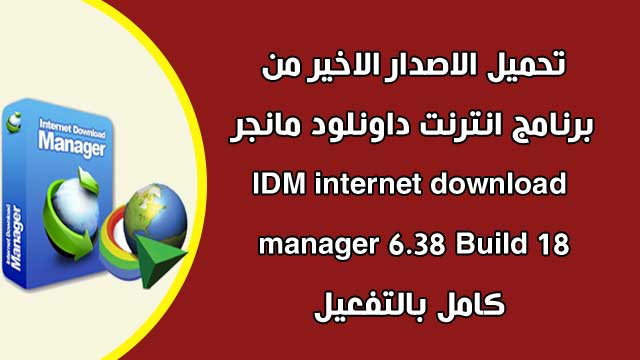 برنامج Internet Download Manager IDM 6.38 Build 19 كامل بالتفعيل وبرابط مباشر 1