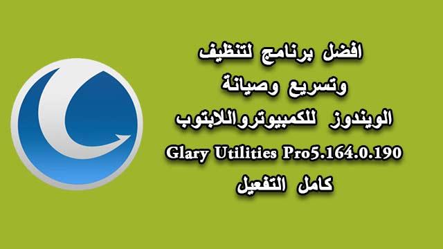 تحميل برنامح Glary Utilities Pro 5.164.0.190 كامل بالتفعيل وبرابط مباشر