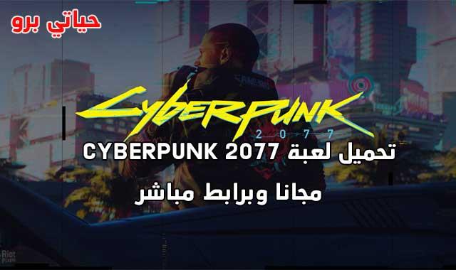 لعبة CYBERPUNK 2077 V1.2 STEAM BONUS CONTENT كاملة وبرابط مباشر 1