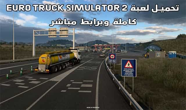 لعبة EURO TRUCK SIMULATOR 2 V1.40.3.3S DLC كاملة وبرابط مباشر 1