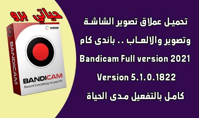 تحميل برنامج عملاق تصوير الالعاب وسطح المكتب سطح المكتب Bandicam 5.1.0.1822 كامل بالتفعيل وبرابط مباشر