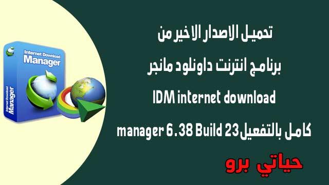 تحميل برنامج Internet Download Manager (IDM) 6.38 Build 23 كامل بالتفعيل وبرابط مباشر