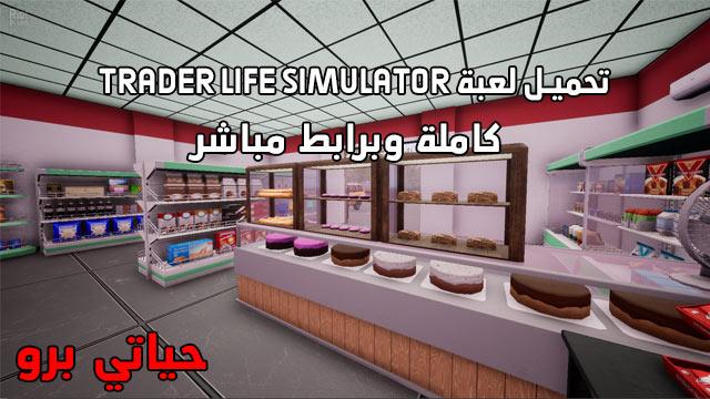 تحميل لعبة محاكي السوبر ماركيت TRADER LIFE SIMULATOR  كاملة وبرابط مباشر