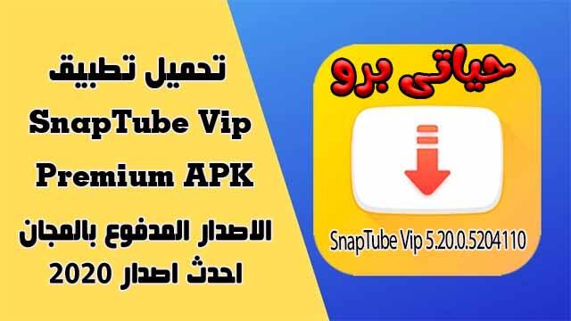 تحميل برنامج SnapTube YouTube Downloader HD Video V5.20.0.5204110 Premium للاندرويد