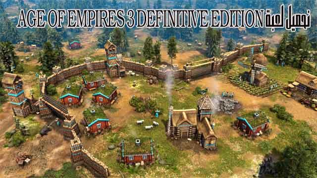 تحميل لعبة AGE OF EMPIRES 3 DEFINITIVE EDITION V100.12.38254.0 كاملة وبرابط مباشر2